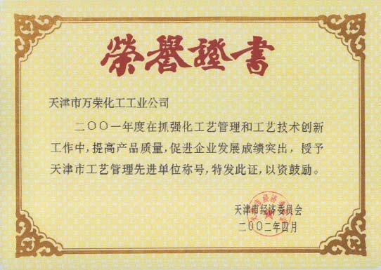 天津市工艺管理先进单位