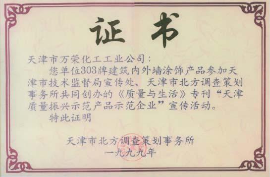 天津质量振兴示范产品示范企业