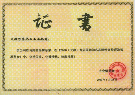天津首届国际知名品牌特许经营洽谈展览倍受关注企业