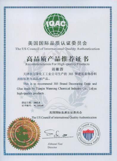 高品质产品推荐证书