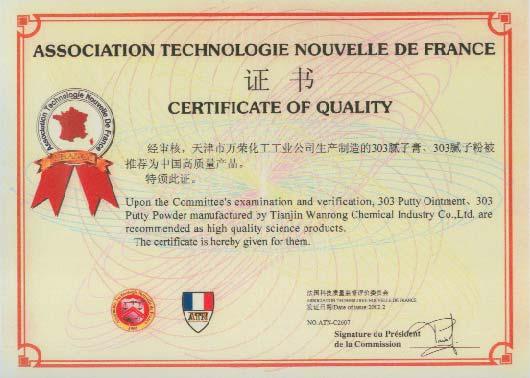 中国高质量产品