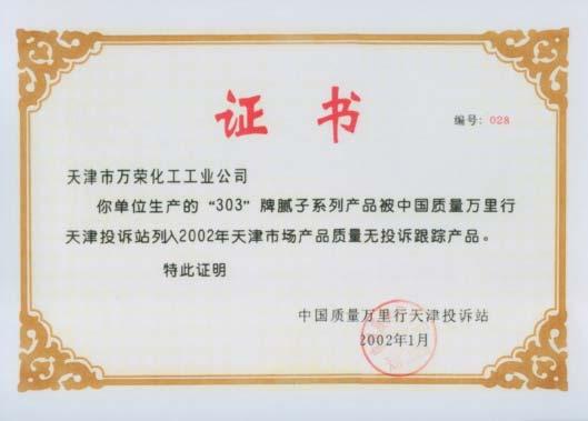中国质量万里行质量(服务)无投诉产品