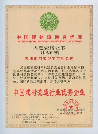 中国建材流通行业优秀企业