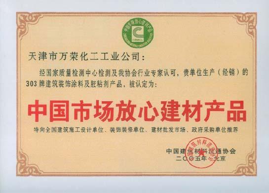 中国市场放心建材产品