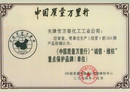 """《中国质量万里行》""""诚信、维权""""重点保护品牌(单位)"""