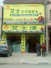分销店照片3