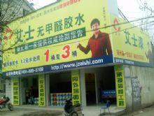 分销店照片4