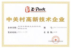 北京高新技术企业认证