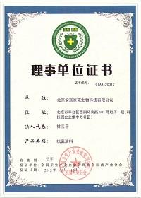 中国CIAA抗菌产品认证