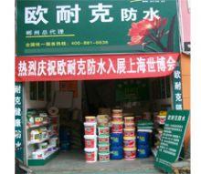 郴州形象店