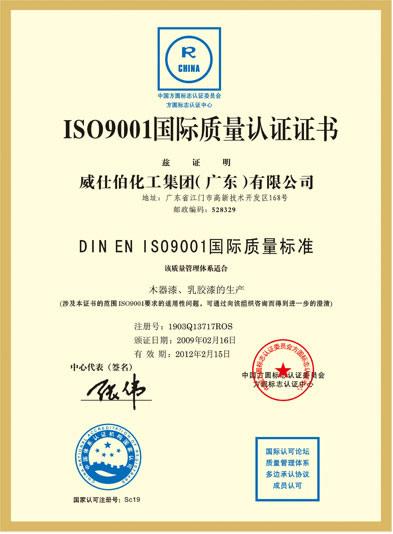 ISO9001产品认证
