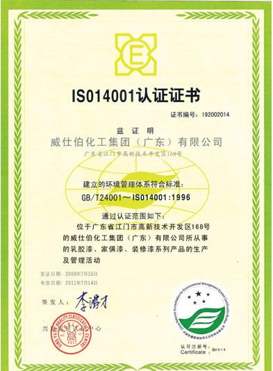 ISO14001认证书