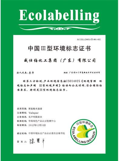 中国Ⅲ型标志产品