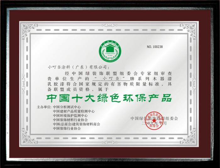 中国十大绿色环保产品