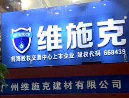 广州维施克建材有限公司企业形象图片logo