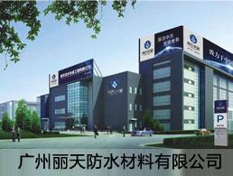 广州丽天防水材料有限公司企业形象图片logo