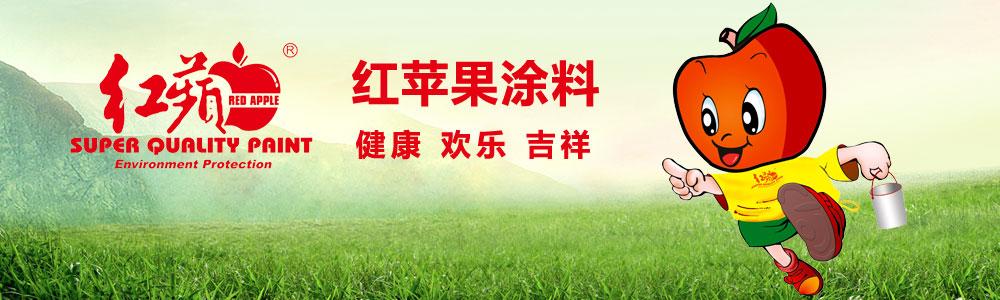 红苹果化工(福建)有限公司