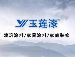 中山裕北涂料有限公司企业形象图片logo