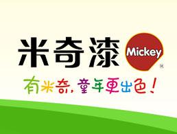 鹤山市米奇涂料有限公司企业形象图片logo