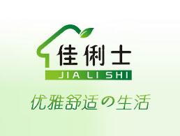 广州市佳俐士化工有限公司企业形象图片logo