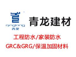 广西青龙化学建材有限公司企业形象图片logo