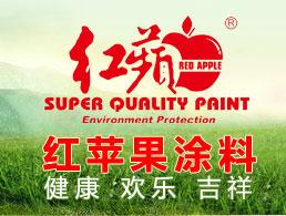 福建红苹果涂料发展有限公司企业形象图片logo