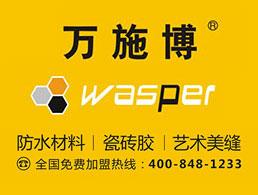 福州万施博建材有限公司企业形象图片logo
