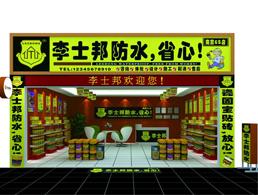 江苏李士邦新材料有限公司企业形象图片logo