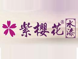 广东顺德紫樱花涂料科技有限公司企业形象图片logo