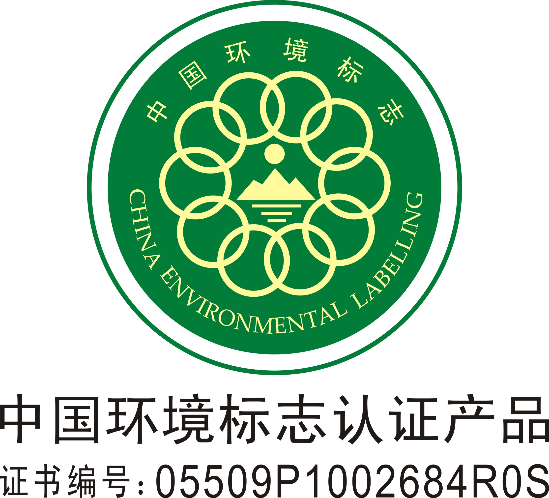 中国环境标志认证是绿色产品的权威认证,是由国家环保总局直接颁布