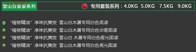 皇家钟意漆家装色漆产品浏览