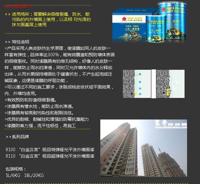 白金汉宫极品弹性十年哑光外墙漆系列产品介绍