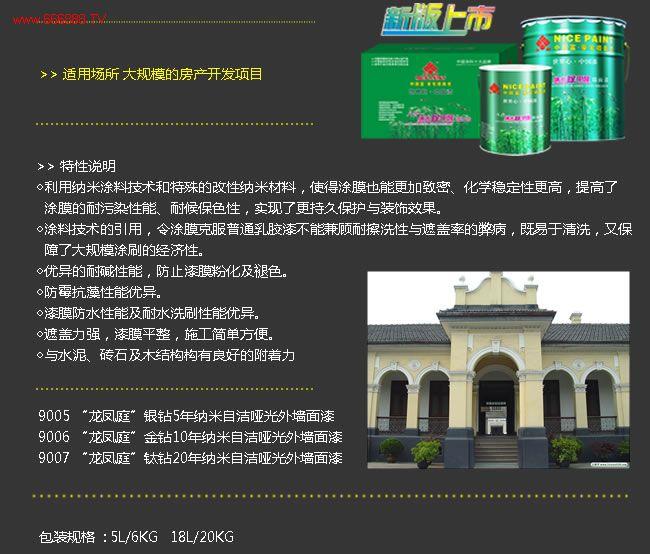 龙凤庭纳米自洁外墙漆系列产品产品介绍