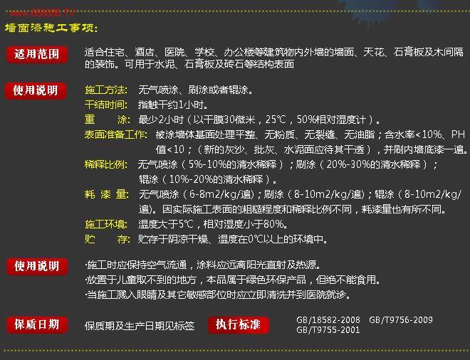 中国富・豪宅装饰内墙八合一专用系列施工方法
