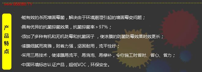 中国富零污染低碳防霉系列施工方法