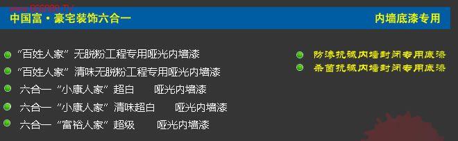 中国富.豪宅装饰六合一内墙专用系列产品型号