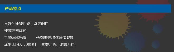 中国富.豪宅装饰六合一内墙专用系列施工特点
