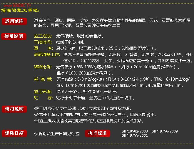 中国富.豪宅装饰六合一内墙专用系列施工方法