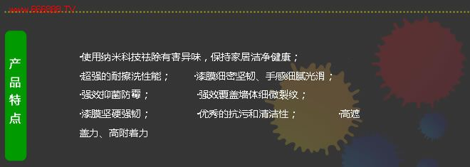 中国富・豪宅装饰内墙八合一专用系列特点