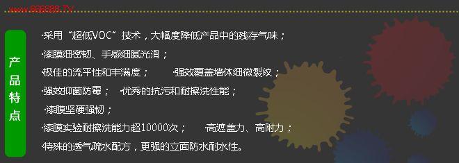 中国富豪宅装饰内墙产品特点