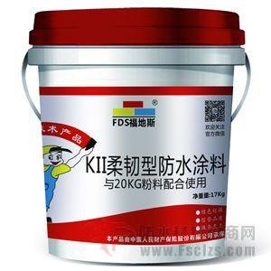 福地斯K11柔韧型防水涂料