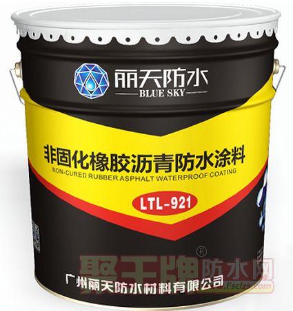 防水新品:非固化橡胶沥青防水涂料LTL-921