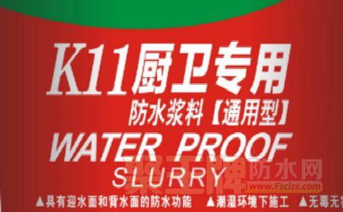k11厨卫专用防水涂料