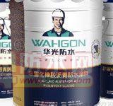 华光非固化橡胶沥青防水涂料