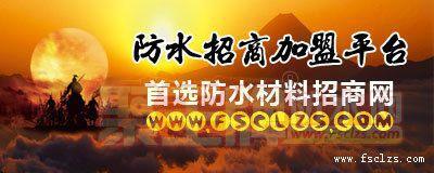 聚王牌防水材料招商网