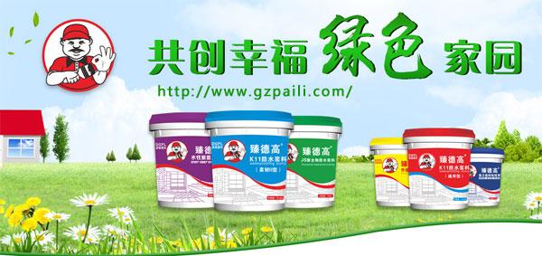 防水新品招商:水性聚氨酯防水涂料施工工艺