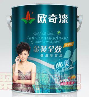 欧奇金装全效抗甲醛健康墙面漆