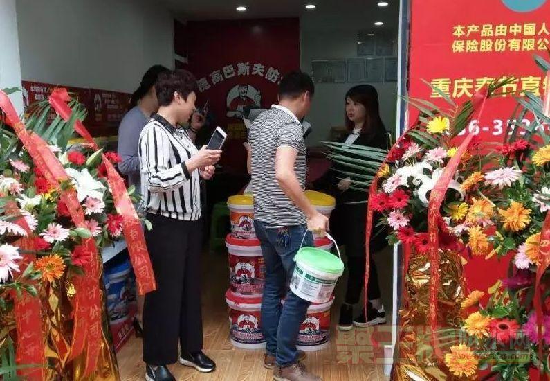 聚王牌祝贺:德高巴斯夫重庆奉节直销中心隆重开业!.png