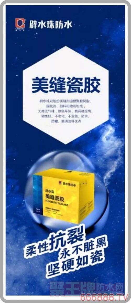 辟水珠是嘉宝莉集团旗下专业防水品牌