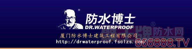 防水博士柔韧型K11防水涂料